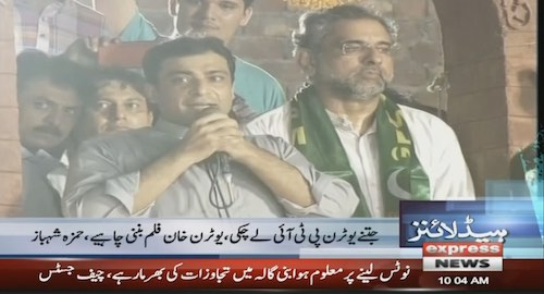 Bogus mandate will be buried soon: Hamza Shehbaz This is a modal window.