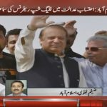 Flagship reference: NAB requests to issue arrest warrants of Nawaz over his non-appearance