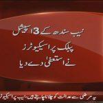 Three special NAB prosecutors in Sindh step down
