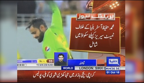 Hafeez called up to Test squad for Australia series