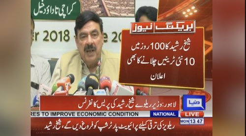 Sheikh Rasheed says there will be a big announcement about freight trains soon