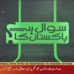 Sawal hai Pakistan Kaa