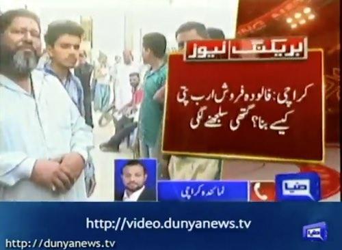 FIA uncovers the culprit behind faloda vendors account in Karachi