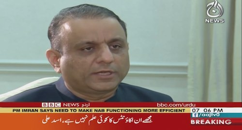 Aleem Khan dispels notion that he is the 'real' Punjab CM