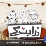 "Zara Hat Kay – 01 October, 2018 ""Fake News, UNGA2018"""
