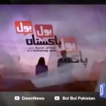 Bol Bol Pakistan – 01 October, 2018