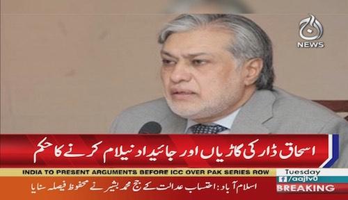 Accountability court allows NAB to auction Ishaq Dar's properties, vehicles