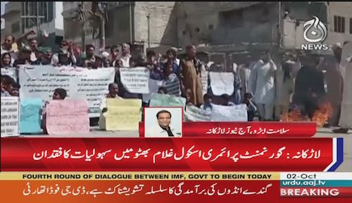 Teachers and students started protest in Larkana