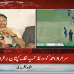 Shahid Afridi backs Sarfaraz Ahmed to lead the squad till World Cup 2019