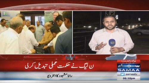 PML-N distances itself from Rana Mashhood's statement