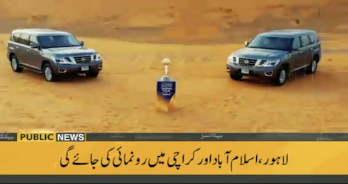 Cricket World Cup trophy arrives Lahore today