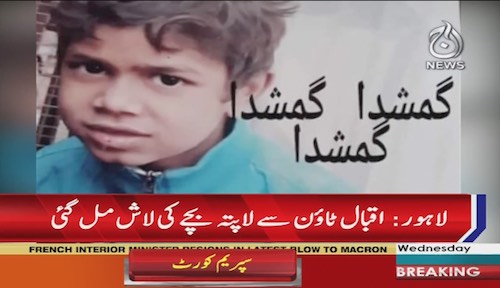 Dead body of a boy recovered from lahore