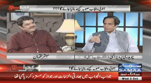 Khara Sach - exclusive with Speaker of the Punjab Assembly 'Ch Pervaiz Elahi'