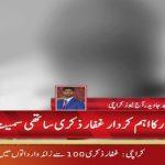 Lyari Gang War Commander Ghaffar Zikri killed in police encounter