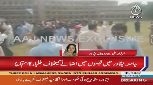 Peshawar University students stage protest against fee increase