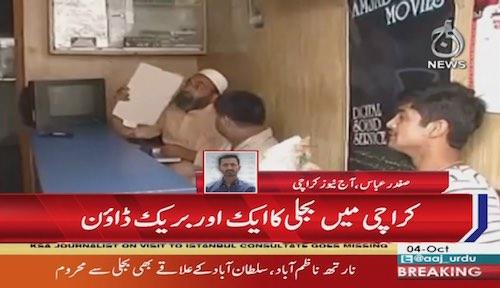Mega load shedding again started in Karachi