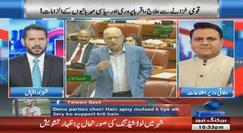 Fawad Ch & Mushahidullah trade barbs in Senate