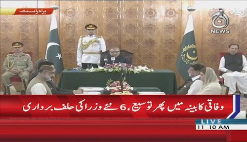 Oath-taking ceremony for Federal Cabinet expansion started