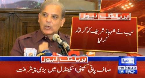 NAB arrested Shehbaz Sharif