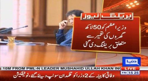 Housing task force briefs Prime Minister Imran Khan