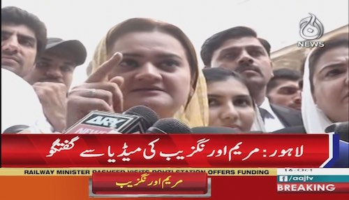 Maryam Aurangzeb: PTI fails to do corruption in BY-elections