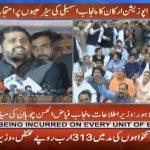 Punjab's information minister Fayazulhasan Chohan's media talk