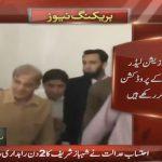 Shehbaz Sharif to attend NA session tomorrow