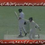 Australia vs Pakistan, second test in Abu Dhabi