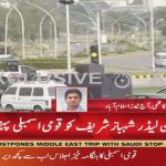 Shehbaz Sharif reaches Islamabad to attend National Assembly session