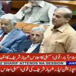 Shehbaz Sharif : I am very thankful to all that they allow me to speak in NA