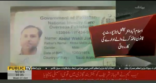 ISB: Police arrested suspect involved in money smuggling
