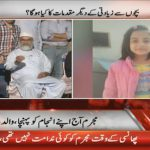 7 se 8 – exclusive program with Zainab's Fathers
