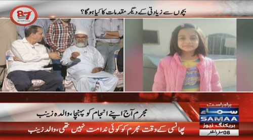7 se 8 - exclusive program with Zainab's Fathers