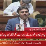 NAB issues arrest warrants of PPP's Jam Khan Shoro