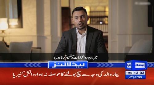 Pakistani cricket star Danish Kaneria accepts admits to match fixing