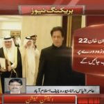 PM to tour Saudi Arabia for second time on Oct 22