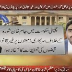 SHC grants protective bail to Jam Khan Shoro