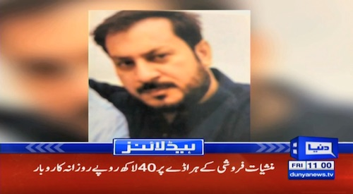 Karachi: Police arrested suspect Liaquat bajori