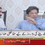 Islamabad High Court approves protective bail to Tariq Mansha