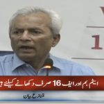 Nehal Hashmi stirs up controversy with fresh salvo at state institutions