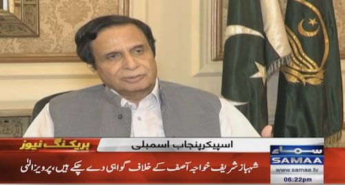 Pervaiz Elahi: Shehbaz told NAB that Khawaja Asif gave the contract for the Nandipur project