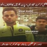 Top international cricketers involved in spot fixing: Al Jazeera