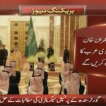 PM Imran Khan will visit Saudi Arabia today