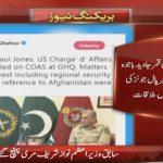 US Envoy Calls On COAS Gen. Qamar Javed Bajwa