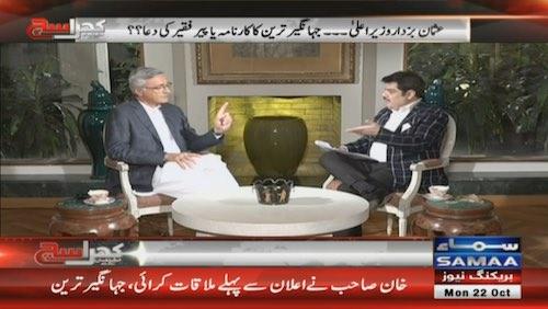 "Khara Sach - exclusive with PTI's senior leader ""Jahangir Khan Tareen"""