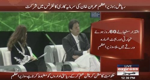 SaudiArabia: Corruption is the only difference in developed and underdeveloped countries: PM Imran Khan
