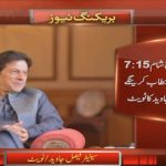 PM Imran to address the nation today
