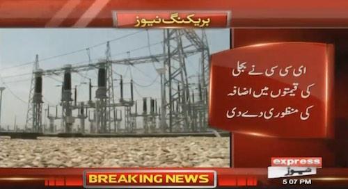 Govt raises power rates a day after Saudi bailout
