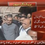 LHC extends Saad Rafique, brother's interim bail by 15 days