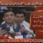 The one who has clear record throughout is liable to proceed with accountability process: Hamza Shehbaz